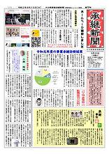 大分県事業承継新聞_第10号_2020年9月15日.jpg
