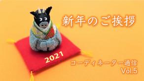 新年のご挨拶:承継コーディネター通信Vol.6
