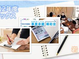 ブロックCO 今年度の三大トピックス② – 岩崎美紀
