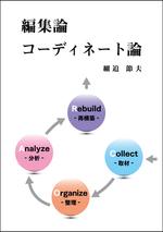 編集論・コーディネート論.png