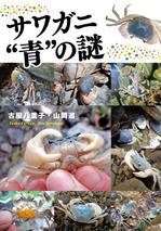 """サワガニ""""青""""の謎.png"""