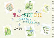 里山お野菜日記.png