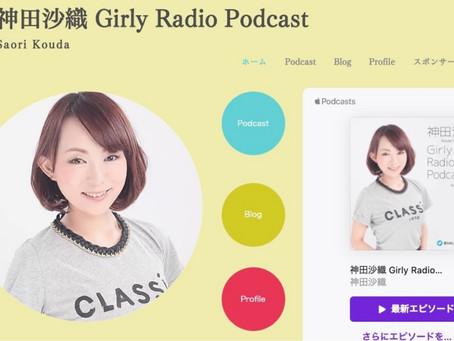 神田沙織 Girly Radio Podcast