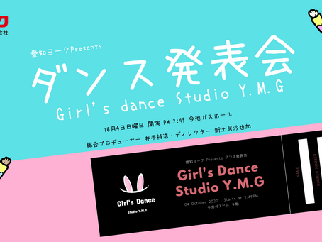 待望のYMGダンス発表会開催