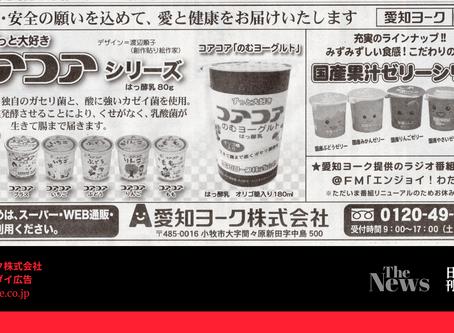 日宣企画では愛知ヨークの広告を掲載