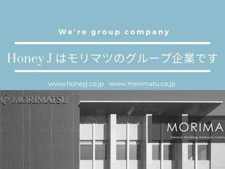 株式会社モリマツのグループ企業