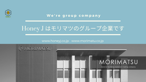 モリマツのグループ企業Honey J
