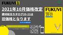 FUKUBI 建材総合カタログ「2021年10月価格改定版」