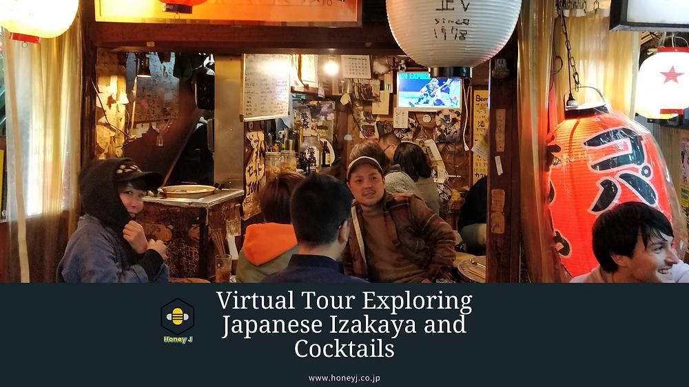 訪日客が居酒屋文化を体験できるツアー