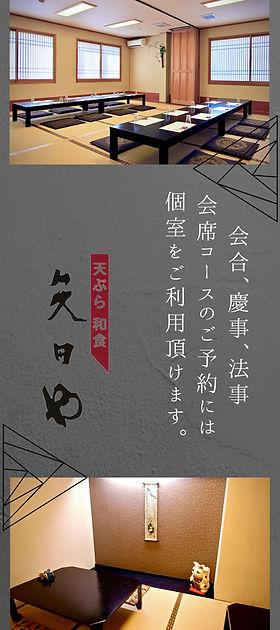 矢田やサイドバナーのコピー.jpg