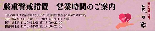 まん延矢田や.png