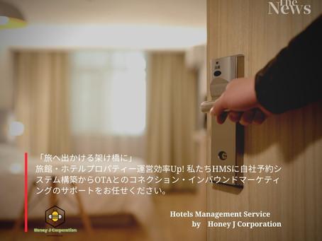 旅館・ホテル運営効率Upサポート