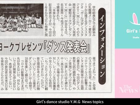 日刊ゲンダイにY.M.Gダンス発表会が紹介されました。