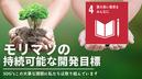 モリマツが取り組む持続可能な開発目標