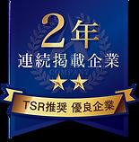 優良企業のエンブレム_2年連続.png