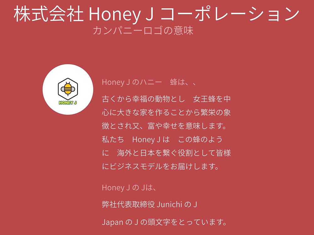 株式会社 Honey J コーポレーション設立したCEO伊藤淳一