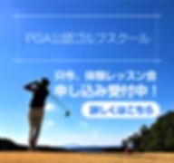ban_taiken2.jpg