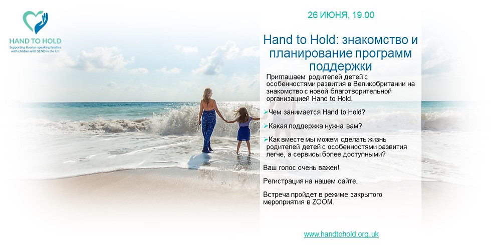 Hand to Hold: знакомство и планирование программ поддержки