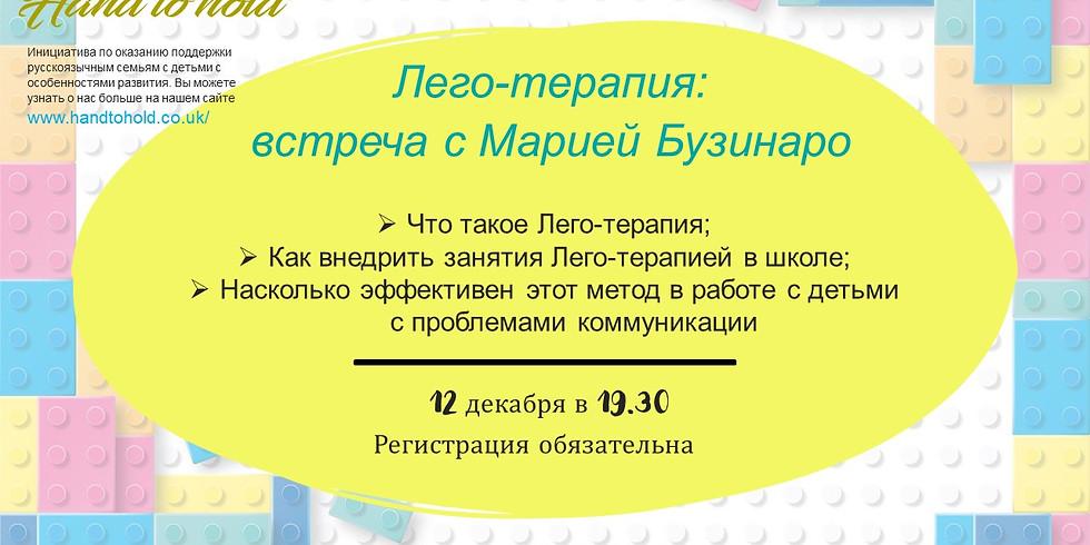 Лего-терапия: встреча с Марией Бузинаро