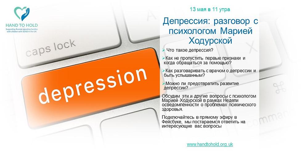 Депрессия: разговор с психологом Марией Ходурской