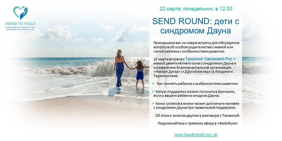 SEND ROUND: дети с синдромом Дауна