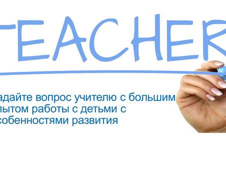 Задайте вопрос учителю!
