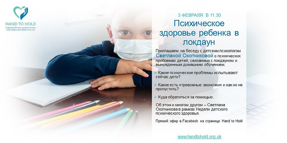 Локдаун и психическое здоровье ребенка: беседа с психологом