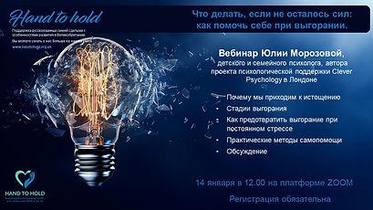 Julia Morozova webinar website.jpg