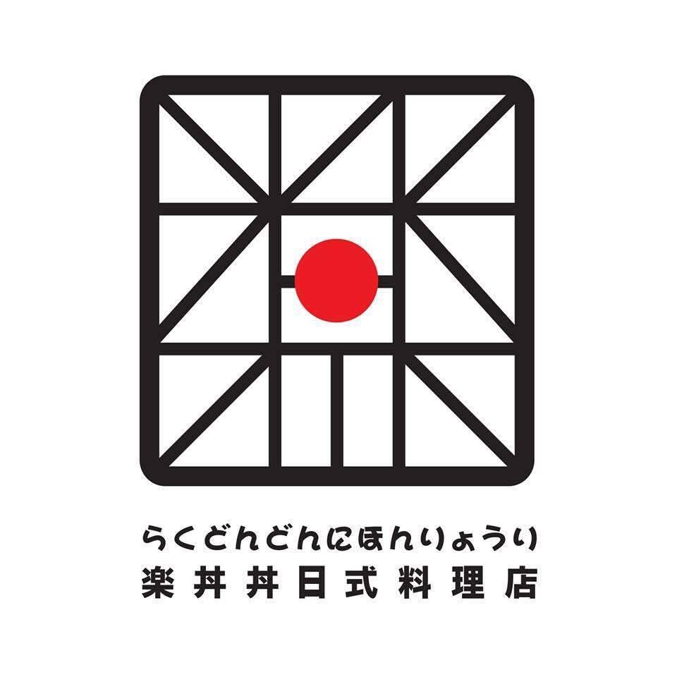 樂丼丼日式料理店