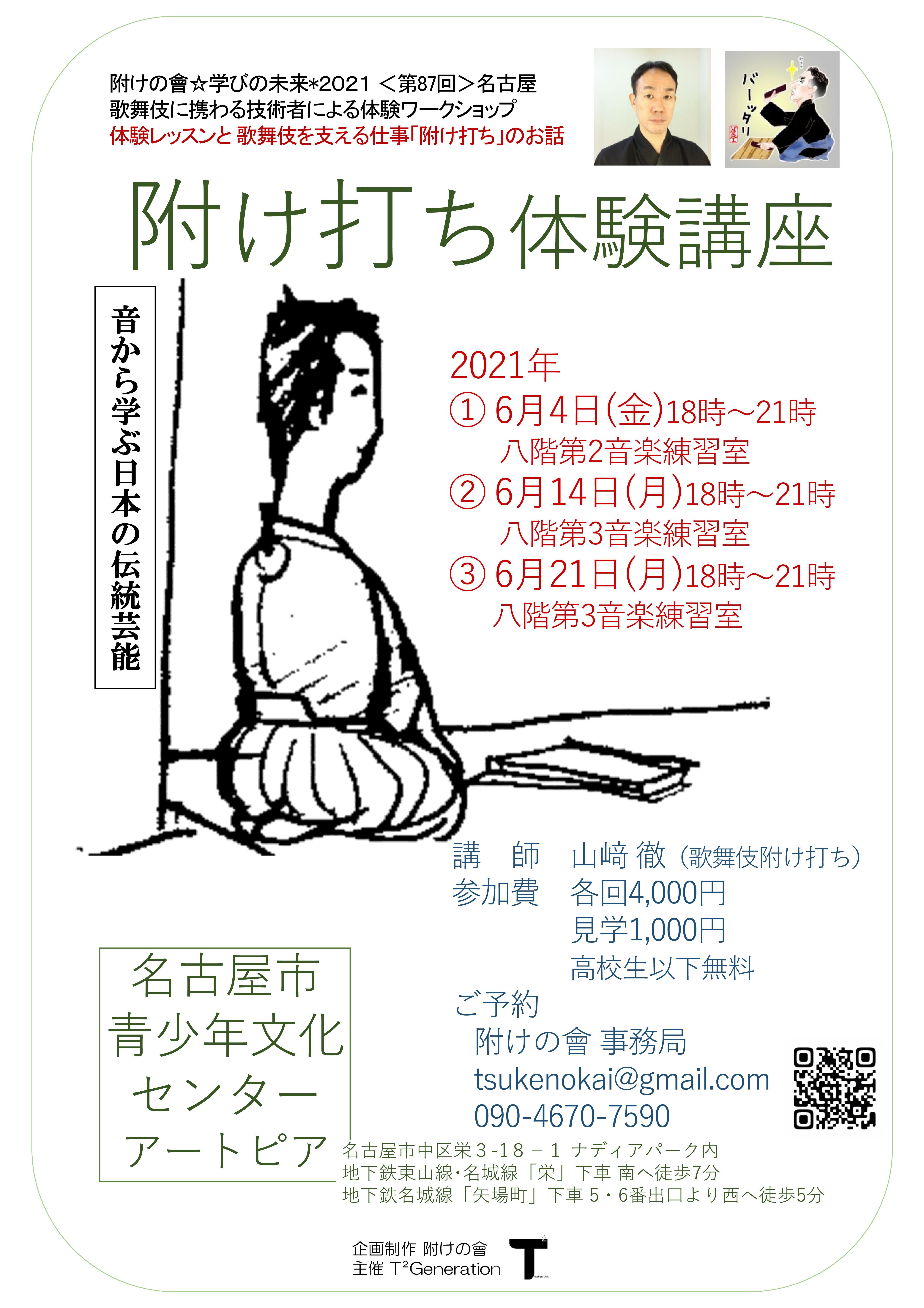 附け打ち体験講座 令和3年6月名古屋