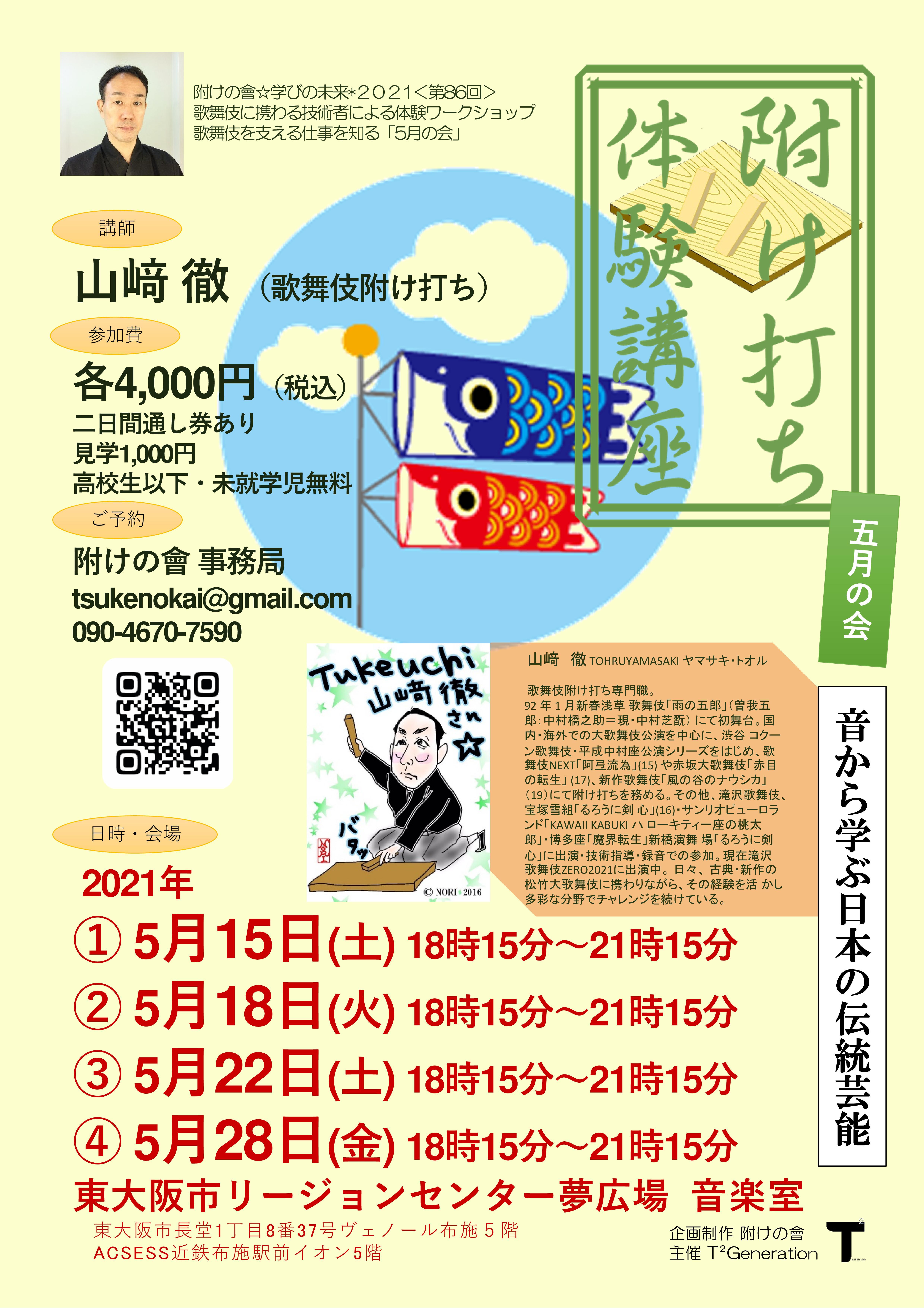 附け打ち体験講座 令和3年5月大阪