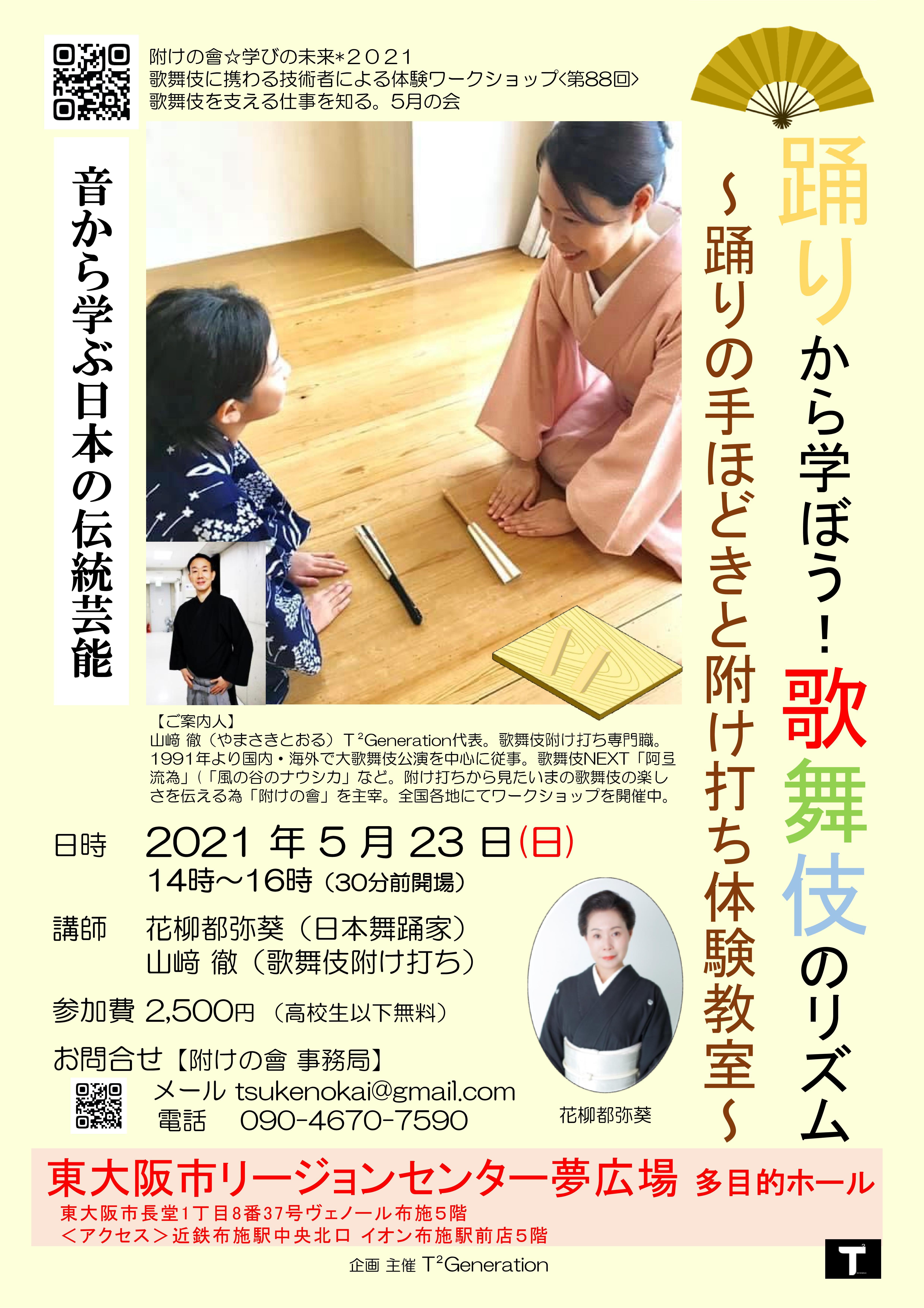 踊りから学ぼう歌舞伎のリズム 令和3年5月大阪