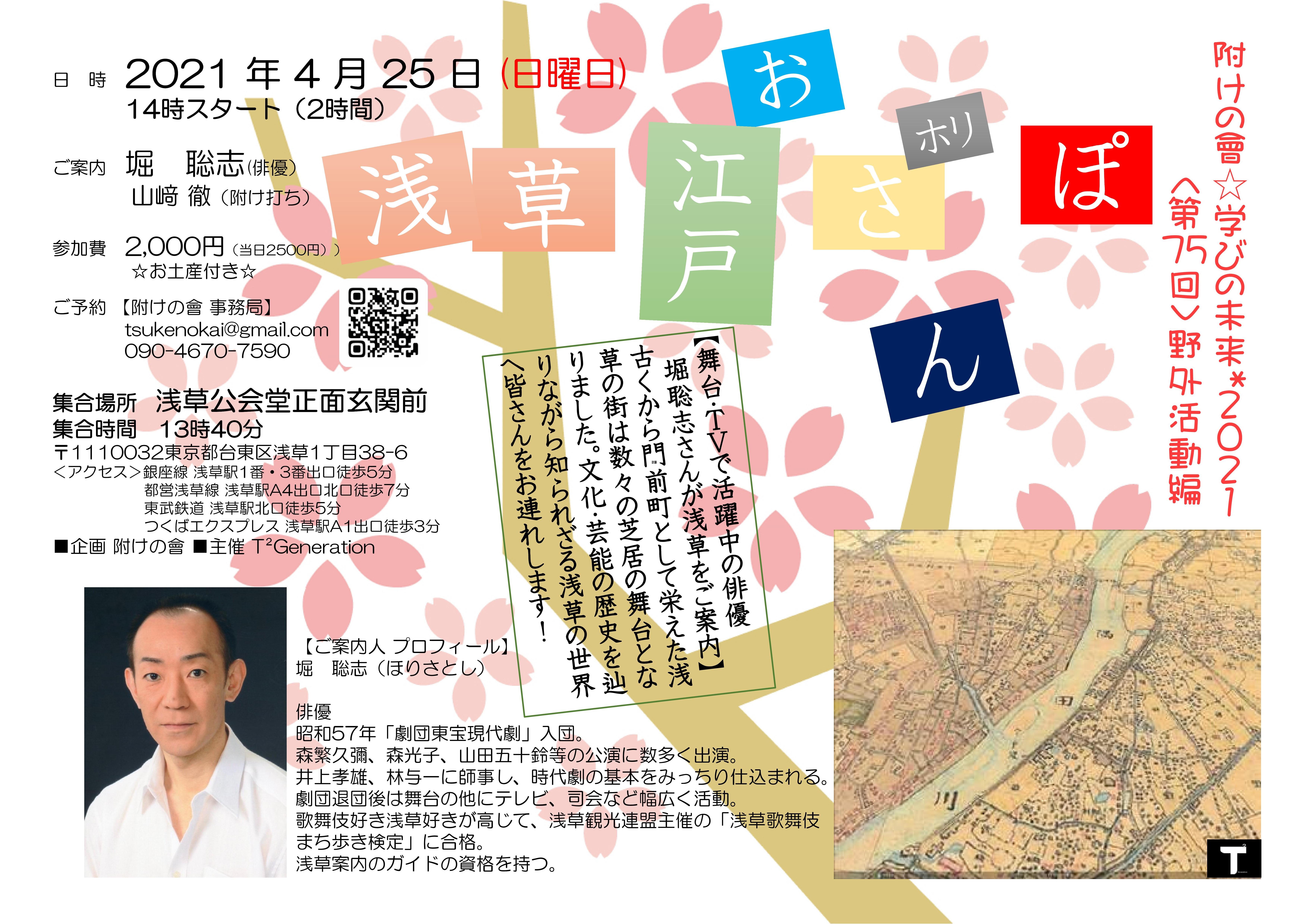 浅草さんぽ~陽春編 令和3年4月