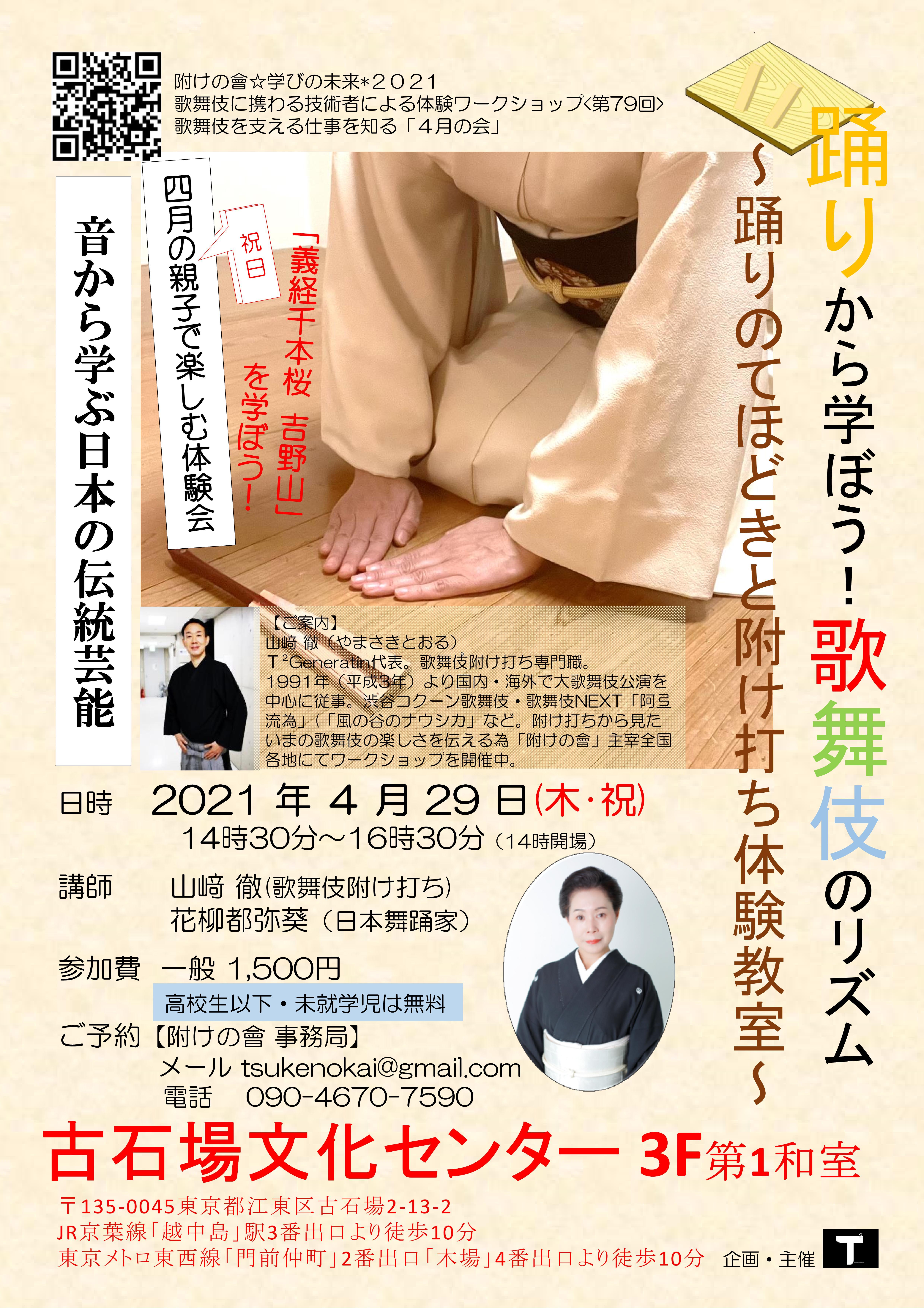 <親子で楽しむ!>踊りから学ぼう歌舞伎のリズム 令和3年4月東京