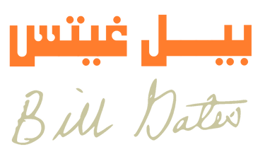 bill gates name amnd signature.png