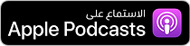 Apple Podcast listen button PNG.png