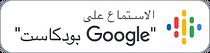 جاك ما جوجل بودكاست