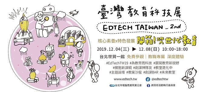 教育科技展12/4登場 230校秀智慧教學成果