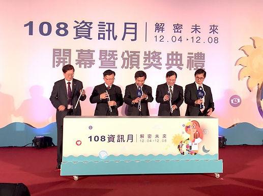 教育科技展開跑 108新課綱初步成果揭曉