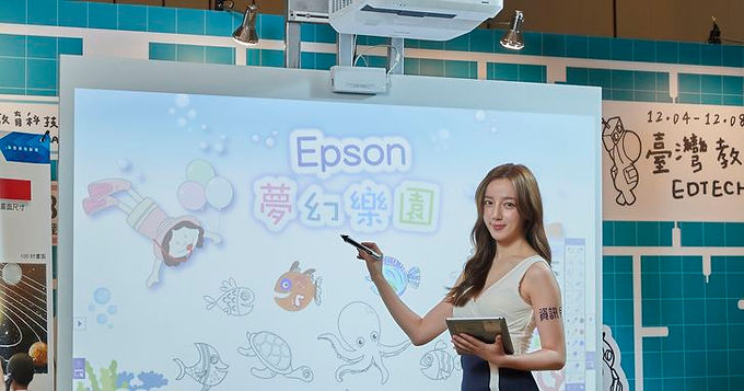 Epson於「台灣教育科技展」打造最佳智慧教室解決方案