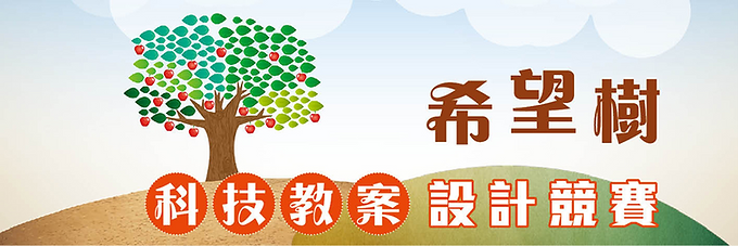 【希望樹】科技教案熱烈徵件中!