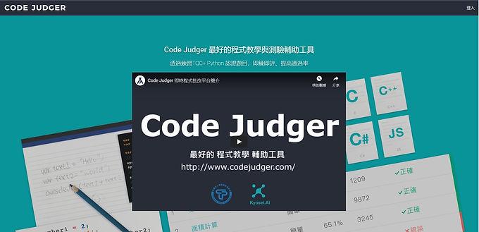 Code Judger最佳線上程式批閱平台