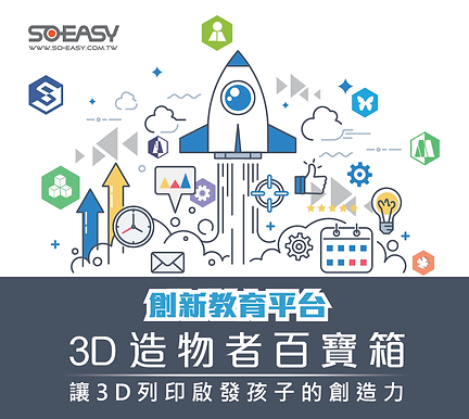 3D造物者-3D列印創意教學百寶箱