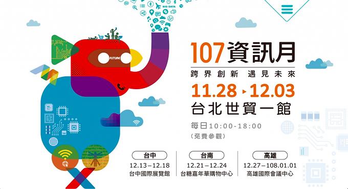 300 家廠商、1,000 個攤位參與,「資訊月」看見台灣科技跨領域整合實力!