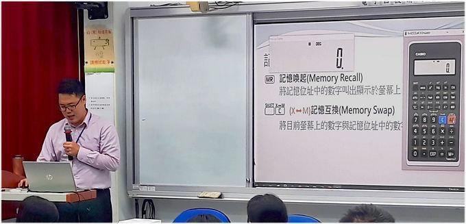 計算機配合模擬軟體融入教學