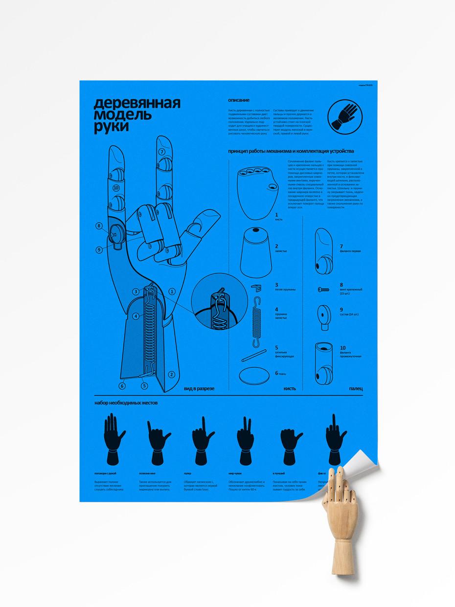 posters_hand_02.jpg