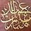 Eid Mubarak laser cut sign plaque pendant Eid Al Adha Eid Al Fitr gold decor Abu Dhabi Dubai Al Ain Gateway Art Sales UAE