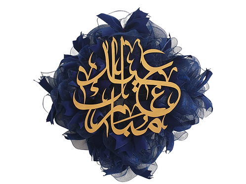 Eid Mubarak wreath home decor blue gold decoration Eid Al Adha Eid Al Fitr gifts Abu Dhabi Dubai Al Ain Gateway Art Sales