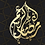 Thumbnail: Laser Cut 6mm Ramadan Kareem Calligraphy Design