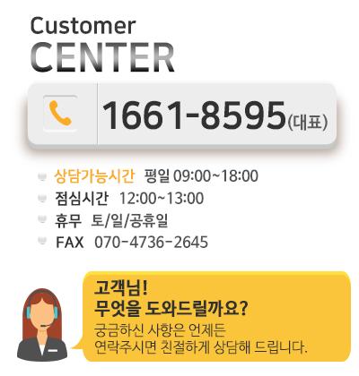 고객센터2.png